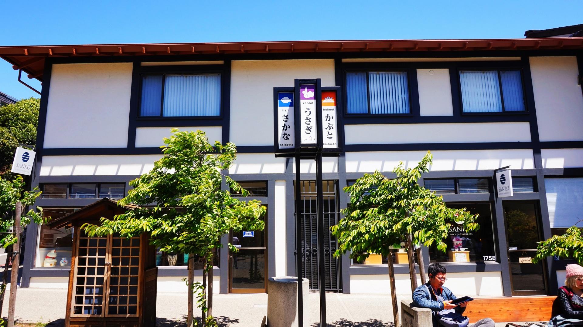 Japońskie budynki w Japantown, San Francisco, USA | Sway the way